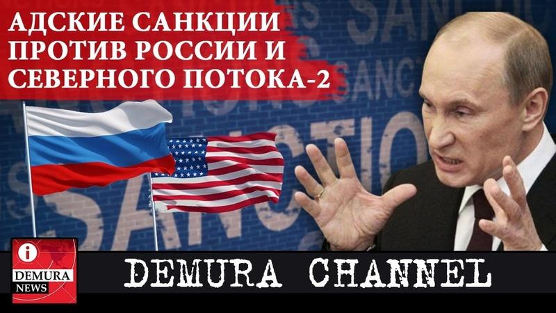Сенат США дал ход адским санкциям против России и Свереного потока-2