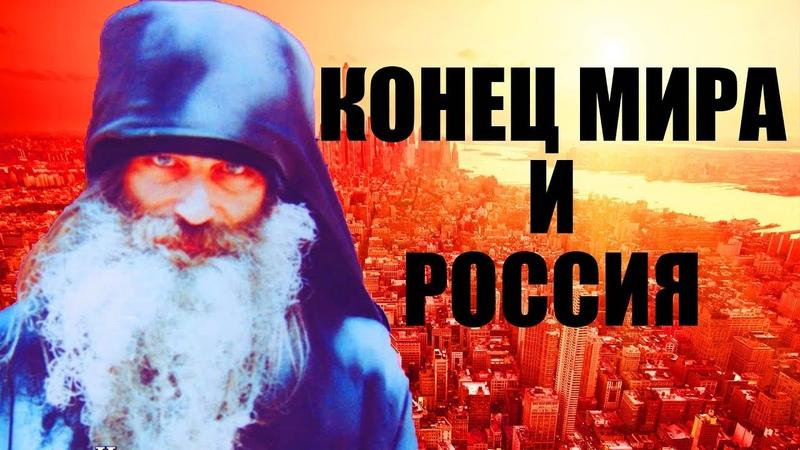 КОНЕЦ СВЕТА Будущее России Иером Серафим Роуз Православное возрождение