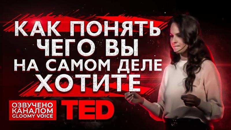 TED Как понять чего вы на самом деле хотите