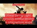 Обзор Dying Light - лучший зомби-экшен в открытом мире