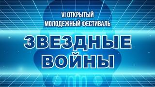 """Открытый молодёжный фестиваль пародий """"Звёздные войны 2018"""""""