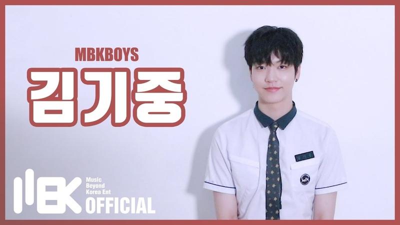 [MBKBOYS] 엠비케이보이즈 김기중(KIMKIJUNG) 자기소개 INTERVIEW