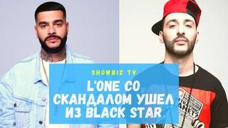 L'ONE СО СКАНДАЛОМ УШЕЛ ИЗ BLACK STAR