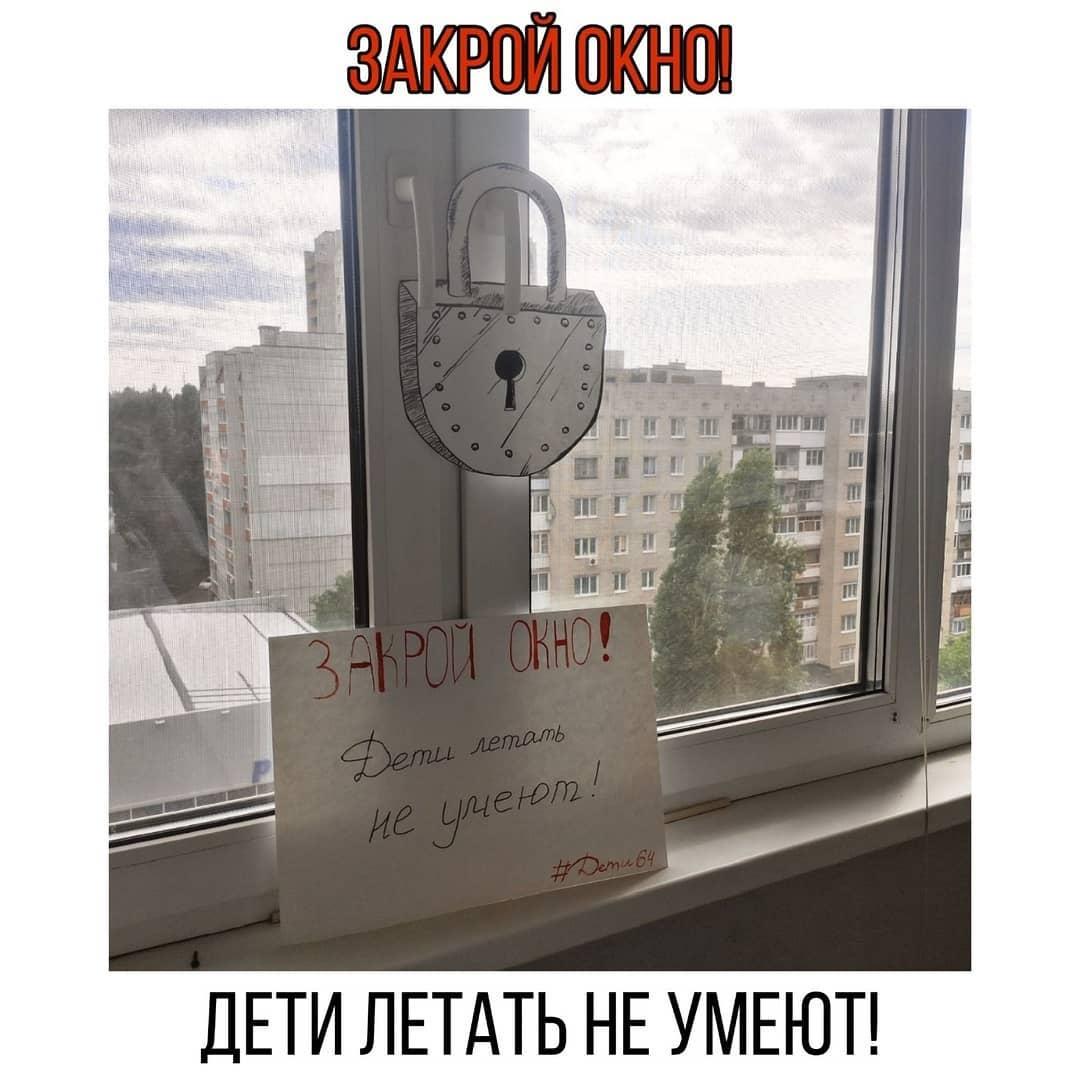 Вчера в Вольске из окна пятого этаже выпала маленькая девочка