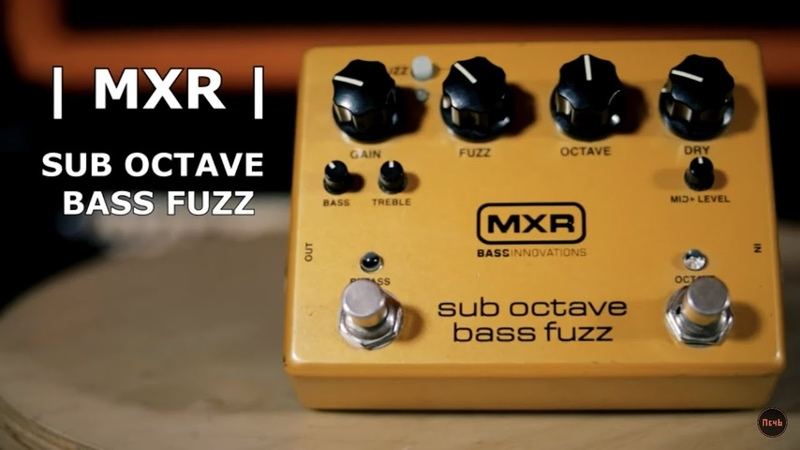 Dunlop M287 MXR Sub Octave Bass Fuzz
