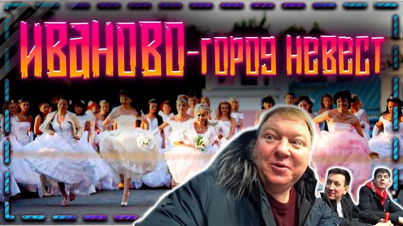 Поездка в город невест Иваново