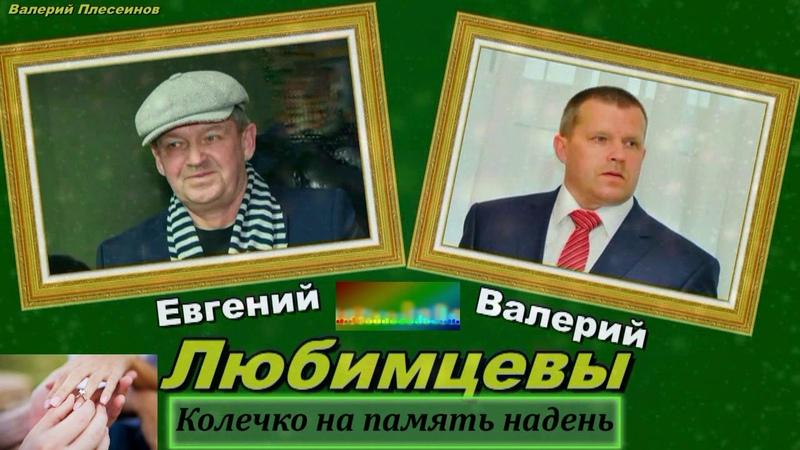 Евгений и Валерий Любимцевы Колечко на память надень