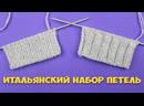 Итальянский набор петель спицами для резинки 1×1 2×2 Фабричный способ Italian Cast On