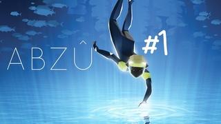ABZÛ ☆ Прикрасный подводный мир и изучение подводных жителей!😍😍 #1