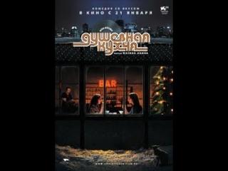 Душевная кухня / Soul Kitchen (2009)