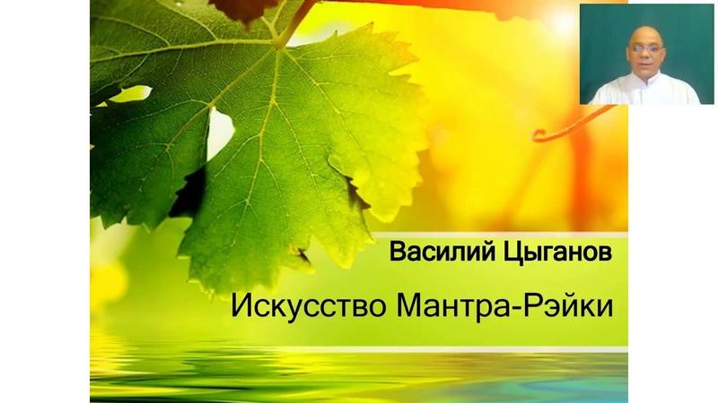 Василий Цыганов. Волшебная энергия Мантра Рэйки 2019.09.11