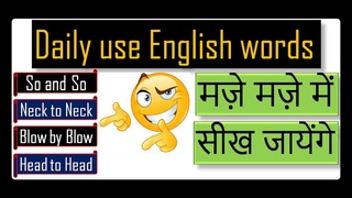 10 important idioms and phrases: Idioms and phrases with meanings, useful words in English speaking
