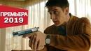 ПРЕМЬЕРА ДЕТЕКТИВА 2019! Заложники Русские детективы 2019, сериалы новинки, криминал