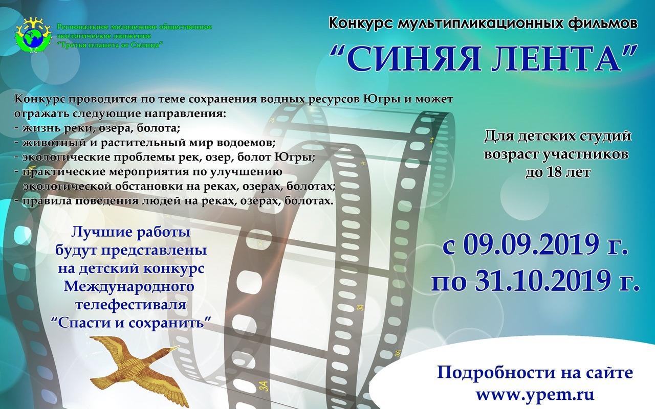 Конкурс мультипликационных фильмов «СИНЯЯ ЛЕНТА»