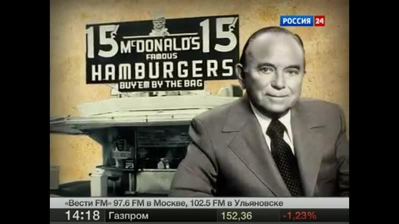 Корпорации монстров McDonalds 13 10 2012