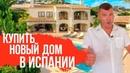 Инвестиции в недвижимость за рубежом. Дом в Испании у моря. Инвестиции в недвижимость Испании.