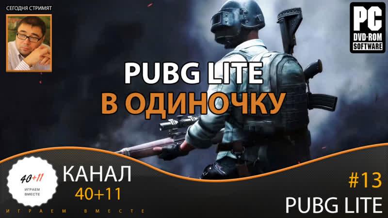 Стрим - PUBG Lite 13: PUBG Lite в одиночку