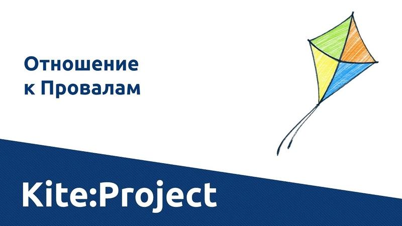 KiteProject – Отношение к Провалам