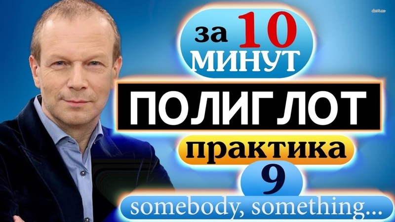 9 Строим предложения с somebody, something, anybody, anything, nobody, nothing