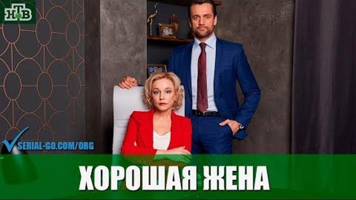 Сериал Хорошая жена 5 и 6 серия