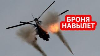 Бронекатер украинских ВМС подбил российский ударный вертолёт