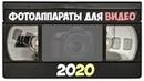 12 фотоаппаратов для ВИДЕО, которые стоит купить в 2020