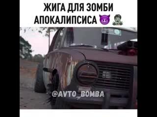 Жига для зомби-апокалипсиса