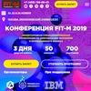 Международная Конференция FIT-M 2019
