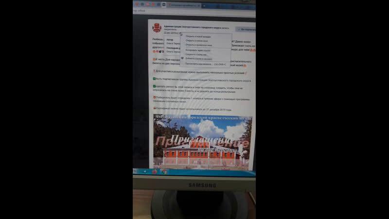 Live Администрация Златоустовского городского округа