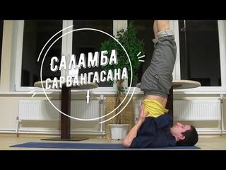 Саламба Сарвангасана I/ перевёрнутая поза полной опоры *2 (Техника выполнения асан йоги)