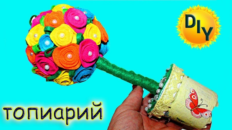 Топиарий своими руками из фетра topiary hand made