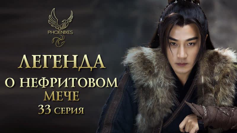 FSG Phoenixes Легенда о нефритовом мече 33 65 субтитры
