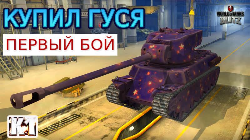 Гусь экспериментальный в Вот Блиц M6A2E1 EXP Первый бой первые впечатления