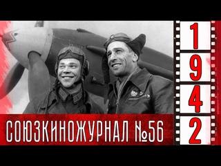 Союзкиножурнал № 56 июль 1942 года