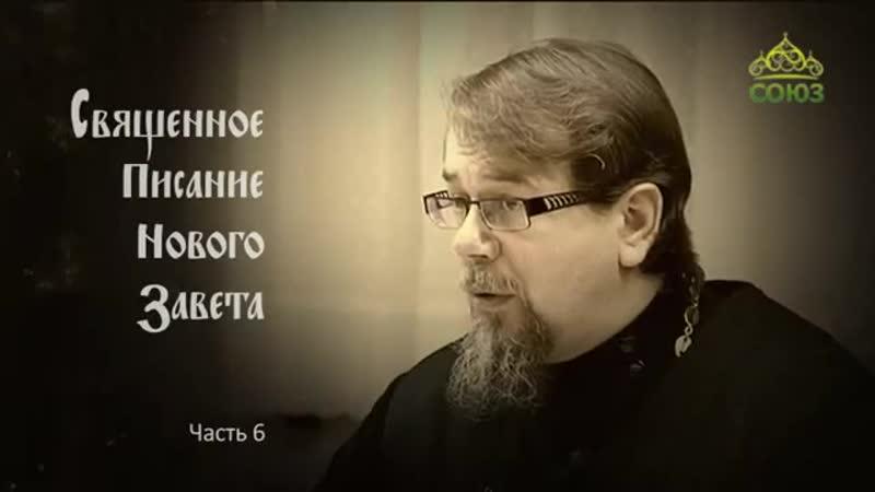 Читаем Новый Завет _ Часть 6 ~ Корепанов Константин Владиленович