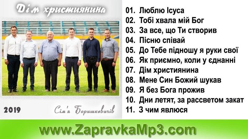 Сім'я Боришкевичів - Дім християнина (2019)
