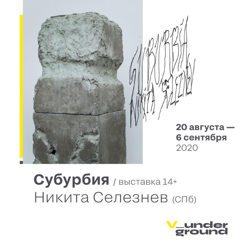 Афиша Самара 20.08 Открытие выставки «Субурбия»