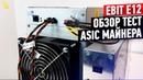 Ebit E12. Соответствует ли заявленным характеристикам? Обзор ASIC майнера