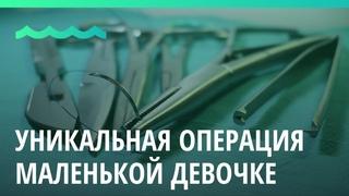 Алтайские врачи провели уникальную операцию маленькой девочке