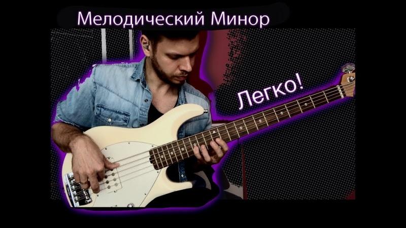 Мелодический Минор Melodic Minor 7