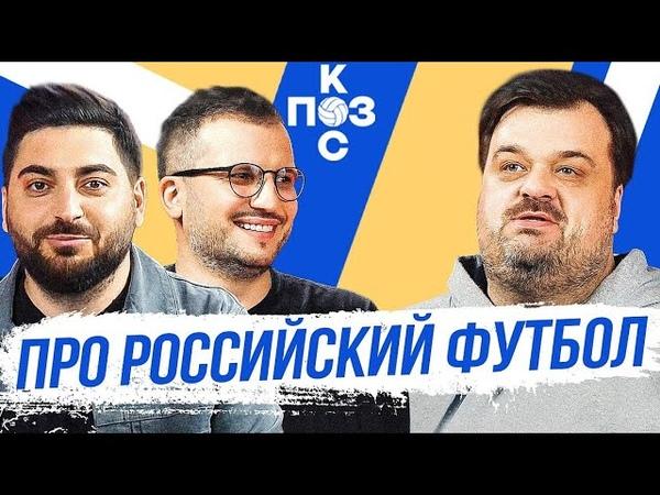 Поз и Кос Василий Уткин болельщики на стадионах покупка Уфы трансфер Рами