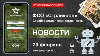 Новости ФСО Страйкбол. Февраль. Отчет