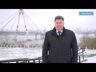 Поздравление от мэра Череповца Вадима Германова с Днем города