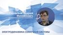 Садовский Андрей - Лекция Электродинамика Солнечной системы
