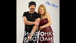 Ди-Бронкс & Натали - Лучшие Песни / Танцевальная музыка 90-х