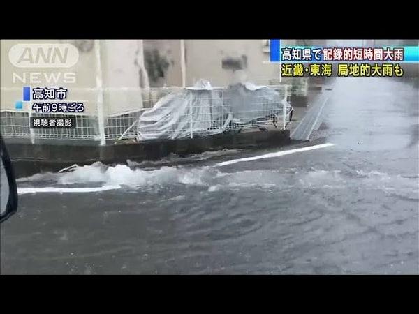高知で猛烈な雨 台風の影響で西日本、東海は警戒を 19 10 03