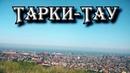 Тарки Тау Махачкала Дагестан Россия - Tarki Tau Makhachkala Dagestan Russia