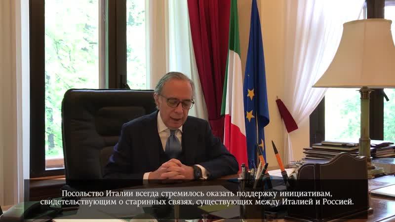 Обращение посла Италии в России Паскуале Терраччано