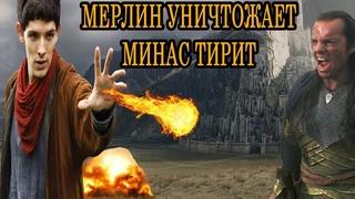 Мерлин уничтожает крепость Минас Тирит из трилогии Властелин колец