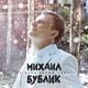 Бублик Михаил - С неба белый снег (zaycev.net)